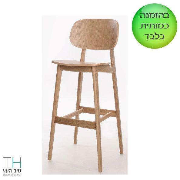 כסא בר מעץ מעוצב דגם אוזו-01